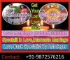 to  hypnotism your lover or wife, call +91-9872576216 - Chandigarh
